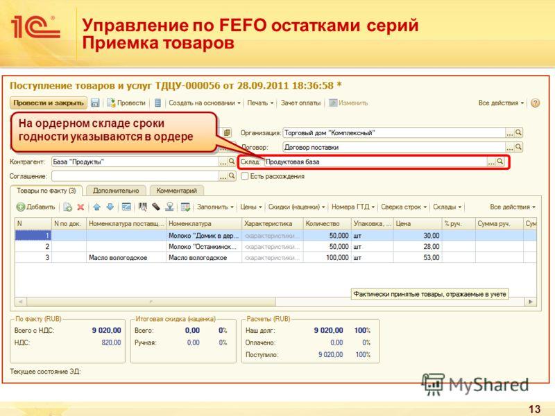 13 Управление по FEFO остатками серий Приемка товаров На ордерном складе сроки годности указываются в ордере