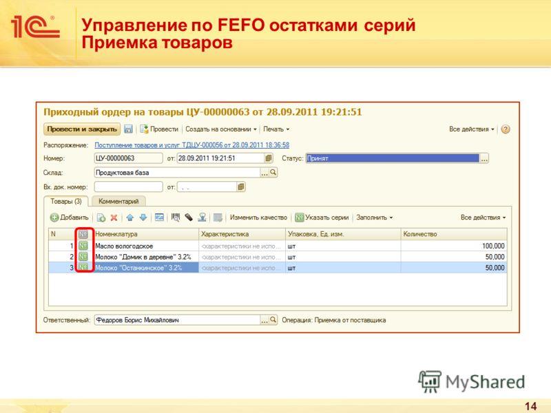 14 Управление по FEFO остатками серий Приемка товаров