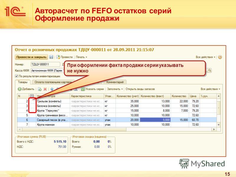 15 Авторасчет по FEFO остатков серий Оформление продажи При оформлении факта продажи серии указывать не нужно