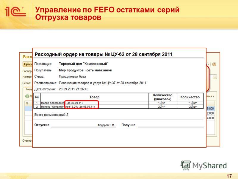 17 Управление по FEFO остатками серий Отгрузка товаров При оформлении расходного ордера программа заполнила по FEFO серии, которые нужно отгрузить