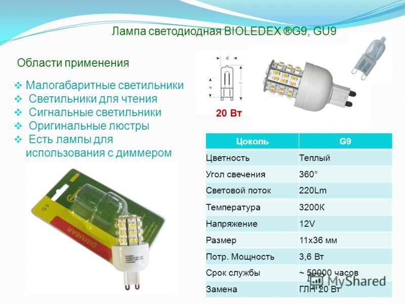 ЦокольG4 ЦветностьТеплый Угол свечения360° Световой поток100Lm Температура3200К Напряжение12V Размер11х36 мм Потр. Мощность1,8 Вт Срок службы~ 50000 часов ЗаменаГЛН 10 Вт Лампа светодиодная BIOLEDEX ®G4 10 Вт = 5 X