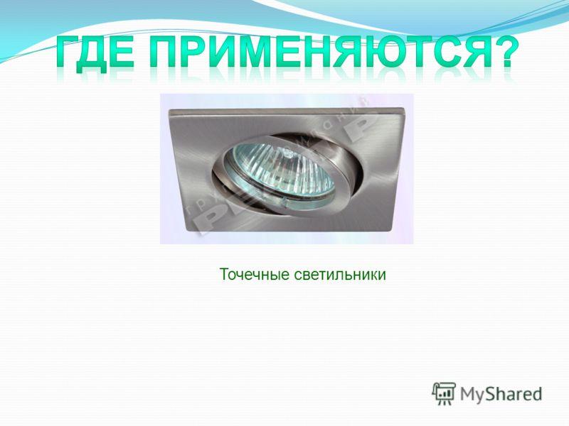 ПатронGU10 ЦветностьТеплый Угол свечения120° Световой поток400Lm Температура3200К Напряжение230V Размердиаметр 63mm Потр. Мощность4,7 Вт Срок службы~ 50000 часов ЗаменаГЛ 40 Вт Лампа светодиодная BIOLEDEX ®TRIO 3x1 LED Spot 40 Вт ПатронGU10, GU5,3 Цв