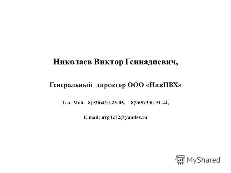 Николаев Виктор Геннадиевич, Генеральный директор ООО «НикПВХ» Тел. Моб. 8(926)410-23-05, 8(965) 300-91-44, E-mail: nvg4272@yandex.ru