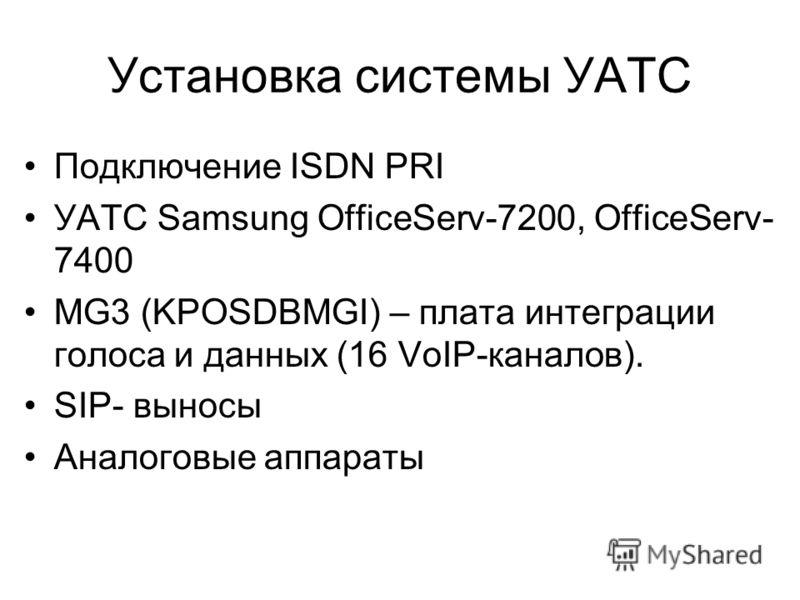 Установка системы УАТС Подключение ISDN PRI УАТС Samsung OfficeServ-7200, OfficeServ- 7400 MG3 (KPOSDBMGI) – плата интеграции голоса и данных (16 VoIP-каналов). SIP- выносы Аналоговые аппараты