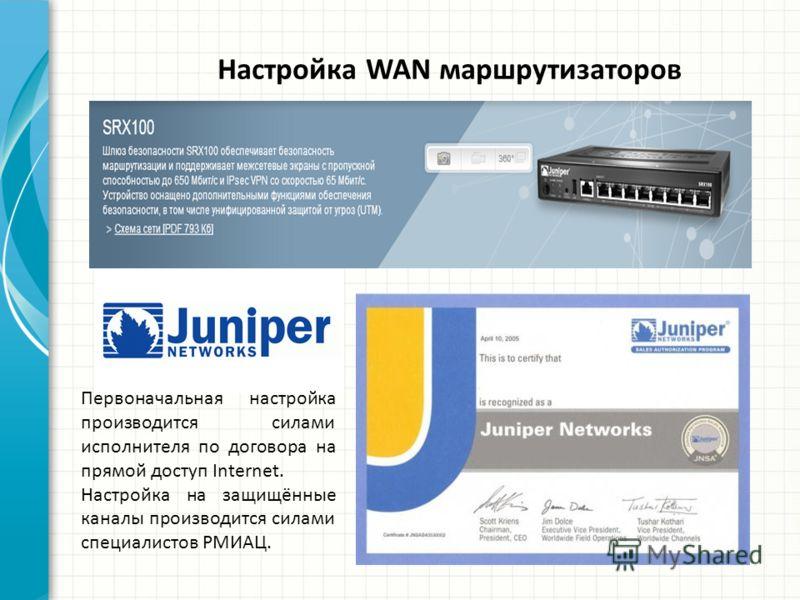 Настройка WAN маршрутизаторов Первоначальная настройка производится силами исполнителя по договора на прямой доступ Internet. Настройка на защищённые каналы производится силами специалистов РМИАЦ.