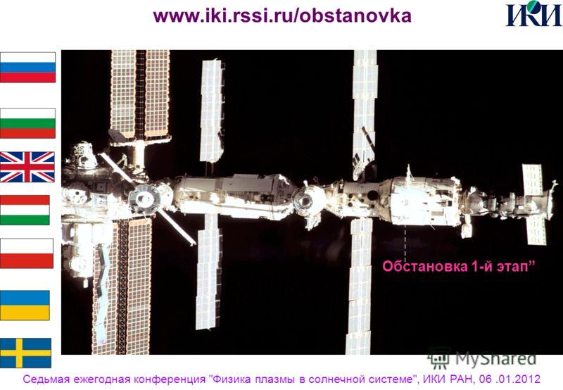 Обстановка 1-й этап IIIIIIIIIIII www.iki.rssi.ru/obstanovka Седьмая ежегодная конференция Физика плазмы в солнечной системе, ИКИ РАН, 06.01.2012