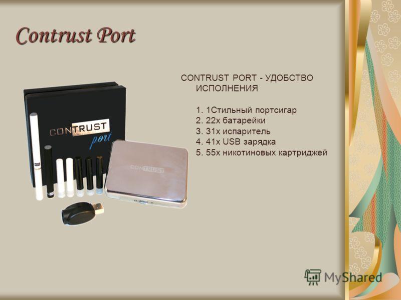 Contrust Port CONTRUST PORT - УДОБСТВО ИСПОЛНЕНИЯ 1. 1Стильный портсигар 2. 22x батарейки 3. 31x испаритель 4. 41x USB зарядка 5. 55х никотиновых картриджей