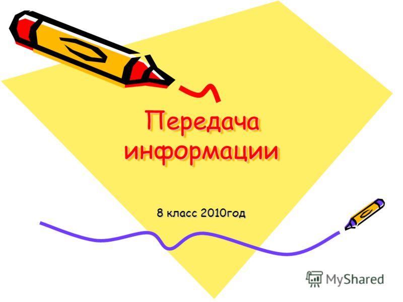 Передача информации 8 класс 2010год