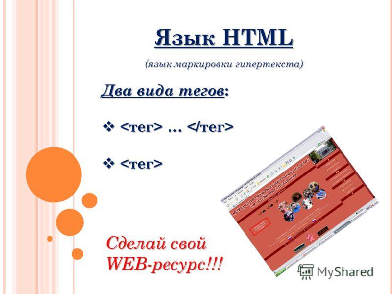 Язык HTML Два вида тегов : … … Сделай свой WEB-ресурс!!! (язык маркировки гипертекста)