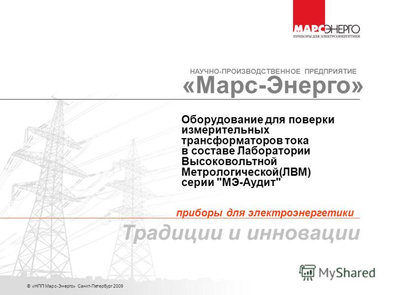 © «НПП Марс-Энерго» Санкт-Петербург 2009 приборы для электроэнергетики Традиции и инновации Оборудование для поверки измерительных трансформаторов тока в составе Лаборатории Высоковольтной Метрологической(ЛВМ) серии