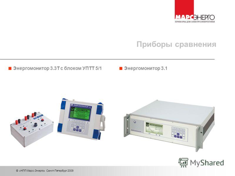 © «НПП Марс-Энерго» Санкт-Петербург 2009 Приборы сравнения Энергомонитор 3.3Т с блоком УПТТ 5/1 Энергомонитор 3.1