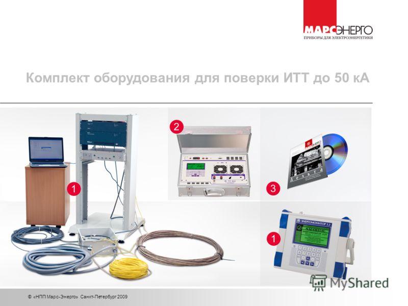 © «НПП Марс-Энерго» Санкт-Петербург 2009 Комплект оборудования для поверки ИТТ до 50 кА