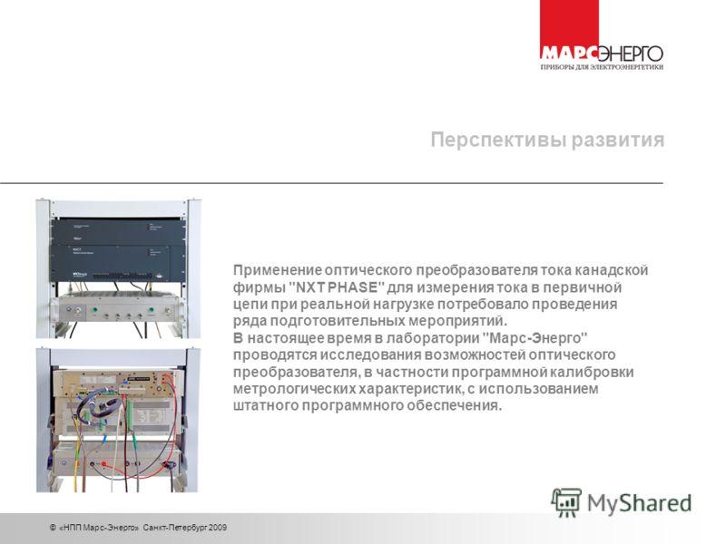 © «НПП Марс-Энерго» Санкт-Петербург 2009 Перспективы развития Применение оптического преобразователя тока канадской фирмы