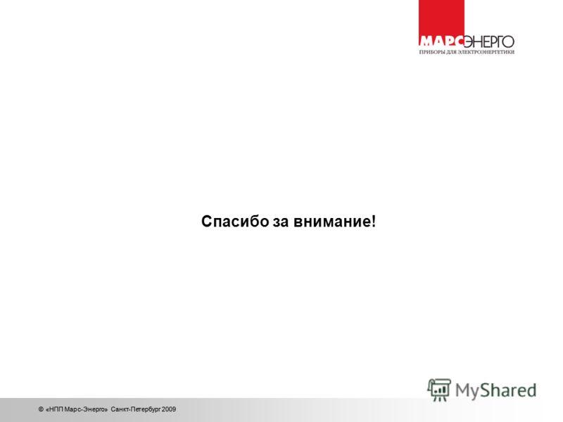 © «НПП Марс-Энерго» Санкт-Петербург 2009 Спасибо за внимание!