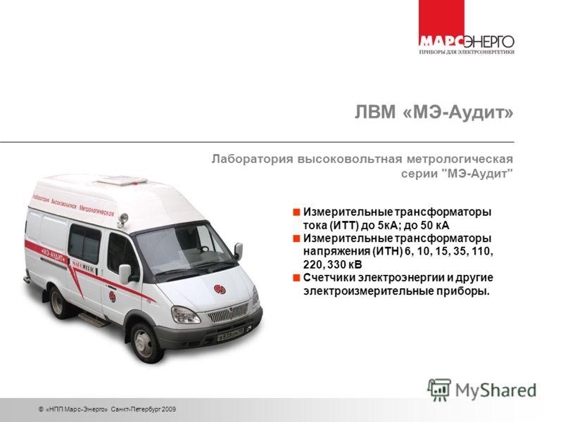 © «НПП Марс-Энерго» Санкт-Петербург 2009 ЛВМ «МЭ-Аудит» Лаборатория высоковольтная метрологическая серии