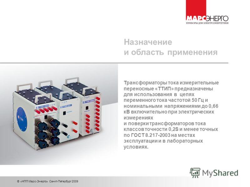 © «НПП Марс-Энерго» Санкт-Петербург 2009 Назначение и область применения Трансформаторы тока измерительные переносные «ТТИП» предназначены для использования в цепях переменного тока частотой 50 Гц и номинальными напряжениями до 0,66 кВ включительно п