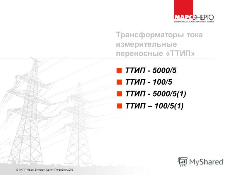 © «НПП Марс-Энерго» Санкт-Петербург 2009 ТТИП - 100/5 ТТИП - 5000/5(1) ТТИП - 5000/5 Трансформаторы тока измерительные переносные «ТТИП» ТТИП – 100/5(1)