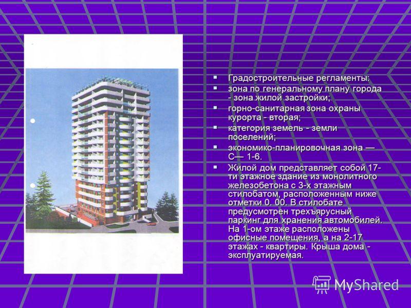 Градостроительные регламенты: Градостроительные регламенты: зона по генеральному плану города - зона жилой застройки; зона по генеральному плану города - зона жилой застройки; горно-санитарная зона охраны курорта - вторая; горно-санитарная зона охран