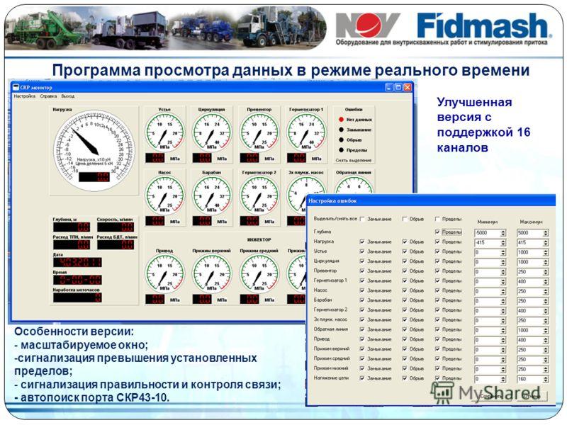 Особенности версии: - масштабируемое окно; -сигнализация превышения установленных пределов; - сигнализация правильности и контроля связи; - автопоиск порта СКР43-10. Программа просмотра данных в режиме реального времени Улучшенная версия с поддержкой