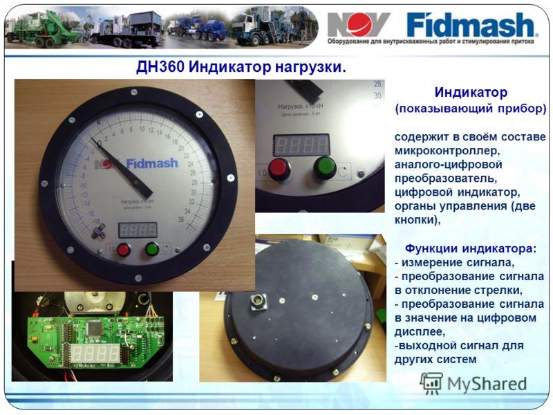 Индикатор (показывающий прибор) содержит в своём составе микроконтроллер, аналого-цифровой преобразователь, цифровой индикатор, органы управления (две кнопки), Функции индикатора: - измерение сигнала, - преобразование сигнала в отклонение стрелки, -