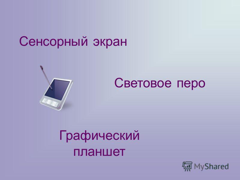 Сенсорный экран Световое перо Графический планшет
