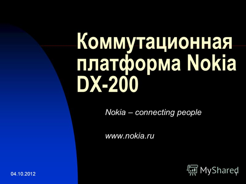 01.08.20121 Коммутационная платформа Nokia DX-200 Nokia – connecting people www.nokia.ru