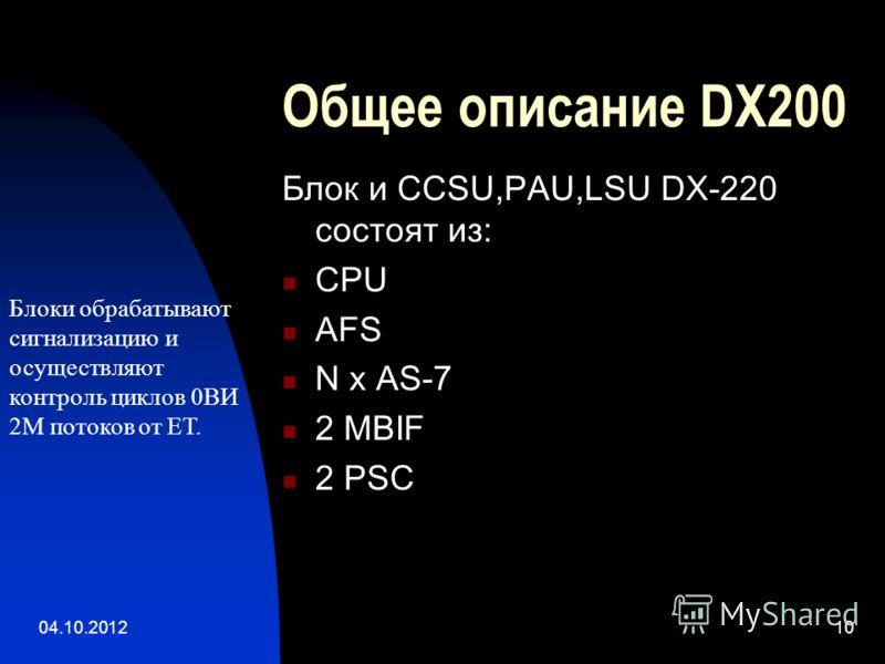 01.08.201210 Общее описание DX200 Блок и CCSU,PAU,LSU DX-220 состоят из: CPU AFS N x AS-7 2 MBIF 2 PSC Блоки обрабатывают сигнализацию и осуществляют контроль циклов 0ВИ 2М потоков от ЕТ.