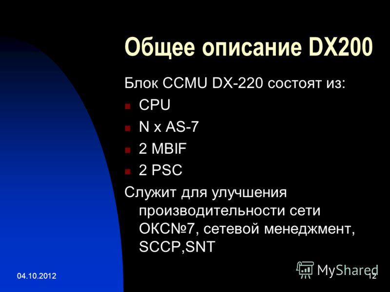 01.08.201212 Общее описание DX200 Блок CCMU DX-220 состоят из: CPU N x AS-7 2 MBIF 2 PSC Служит для улучшения производительности сети ОКС7, сетевой менеджмент, SCCP,SNT
