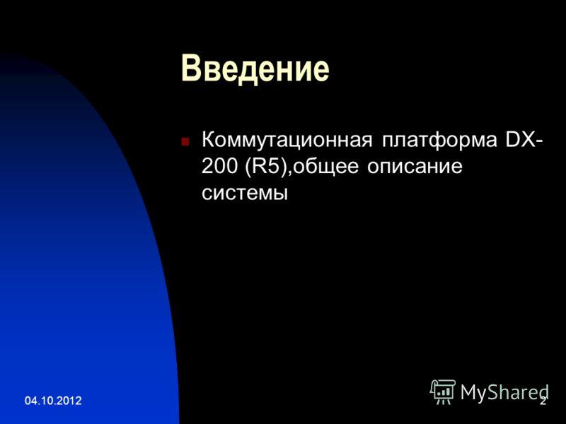01.08.20122 Введение Коммутационная платформа DX- 200 (R5),общее описание системы