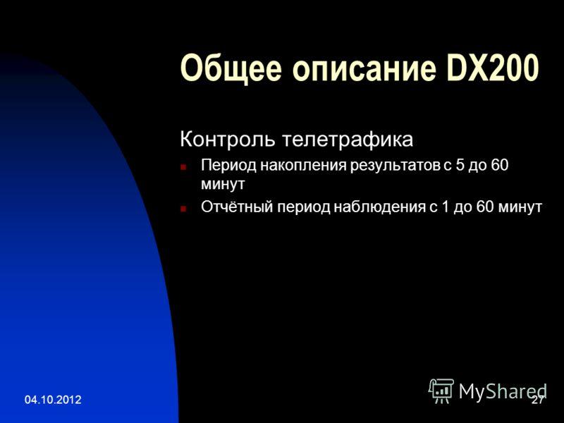 01.08.201227 Общее описание DX200 Контроль телетрафика Период накопления результатов с 5 до 60 минут Отчётный период наблюдения с 1 до 60 минут