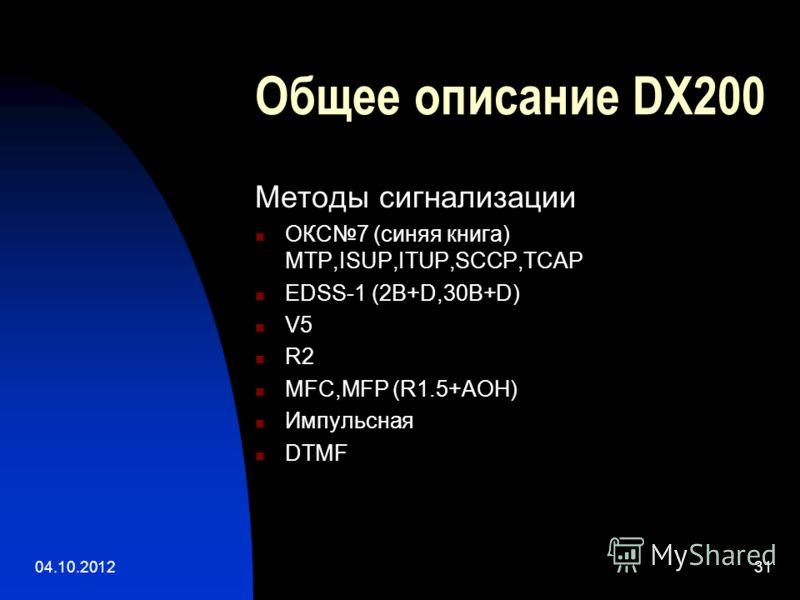 01.08.201231 Общее описание DX200 Методы сигнализации ОКС7 (синяя книга) MTP,ISUP,ITUP,SCCP,TCAP EDSS-1 (2B+D,30B+D) V5 R2 MFC,MFP (R1.5+АОН) Импульсная DTMF