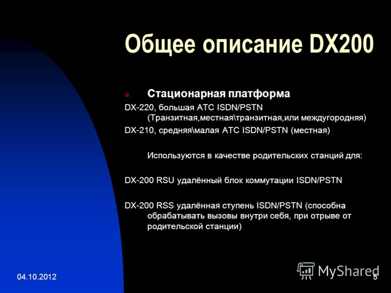 01.08.20125 Общее описание DX200 Стационарная платформа DX-220, большая АТС ISDN/PSTN (Транзитная,местная\транзитная,или междугородняя) DX-210, средняя\малая АТС ISDN/PSTN (местная) Используются в качестве родительских станций для: DX-200 RSU удалённ