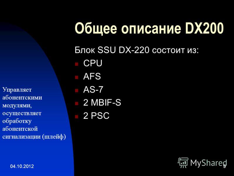 01.08.20129 Общее описание DX200 Блок SSU DX-220 состоит из: CPU AFS AS-7 2 MBIF-S 2 PSC Управляет абонентскими модулями, осуществляет обработку абонентской сигнализации (шлейф)