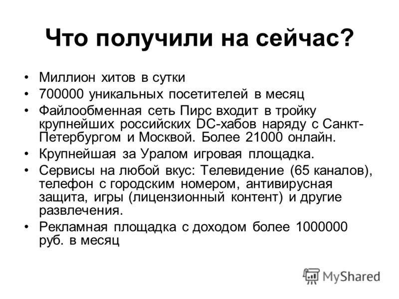 Что получили на сейчас? Миллион хитов в сутки 700000 уникальных посетителей в месяц Файлообменная сеть Пирс входит в тройку крупнейших российских DC-хабов наряду с Санкт- Петербургом и Москвой. Более 21000 онлайн. Крупнейшая за Уралом игровая площадк