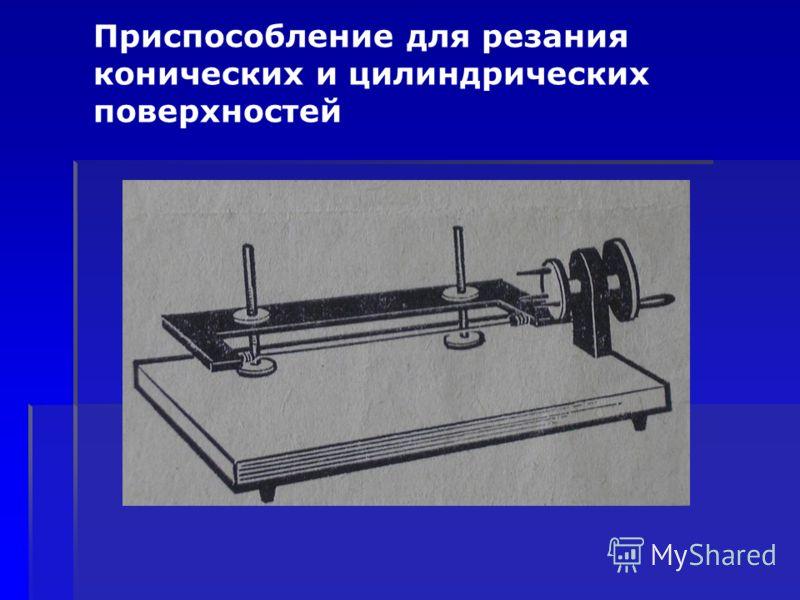 Приспособление для резания конических и цилиндрических поверхностей