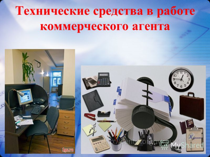 Технические средства в работе коммерческого агента