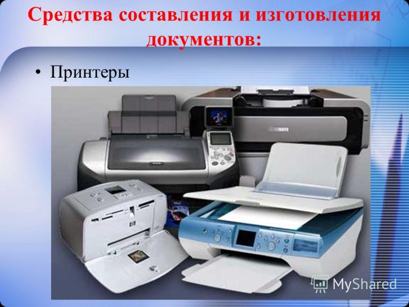 Средства составления и изготовления документов: Принтеры