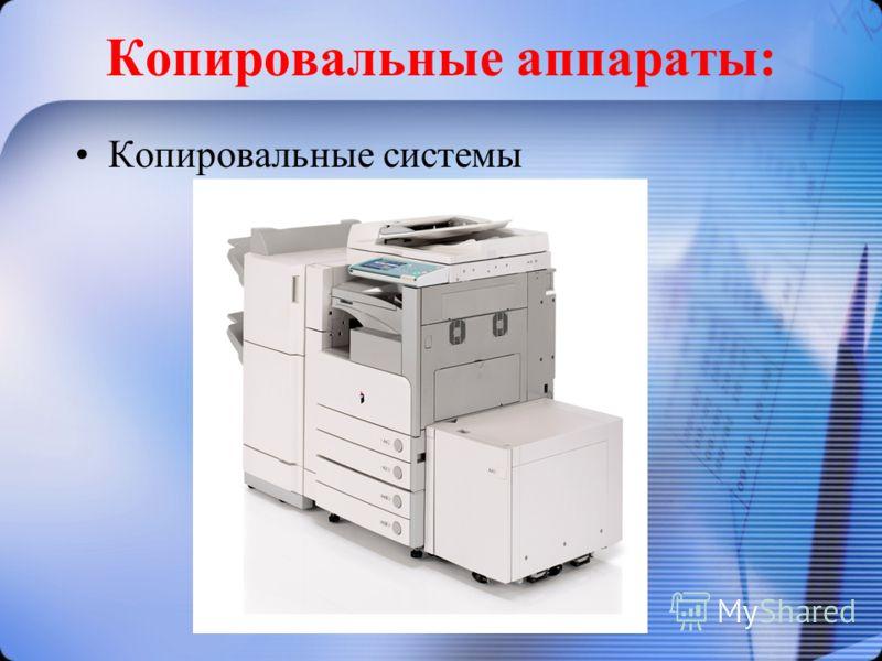 Копировальные аппараты: Копировальные системы