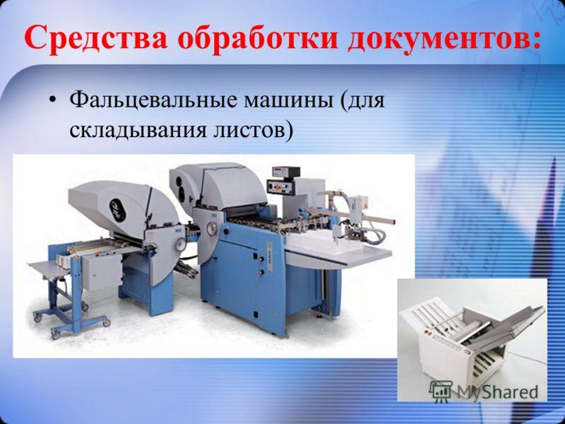 Фальцевальные машины (для складывания листов)