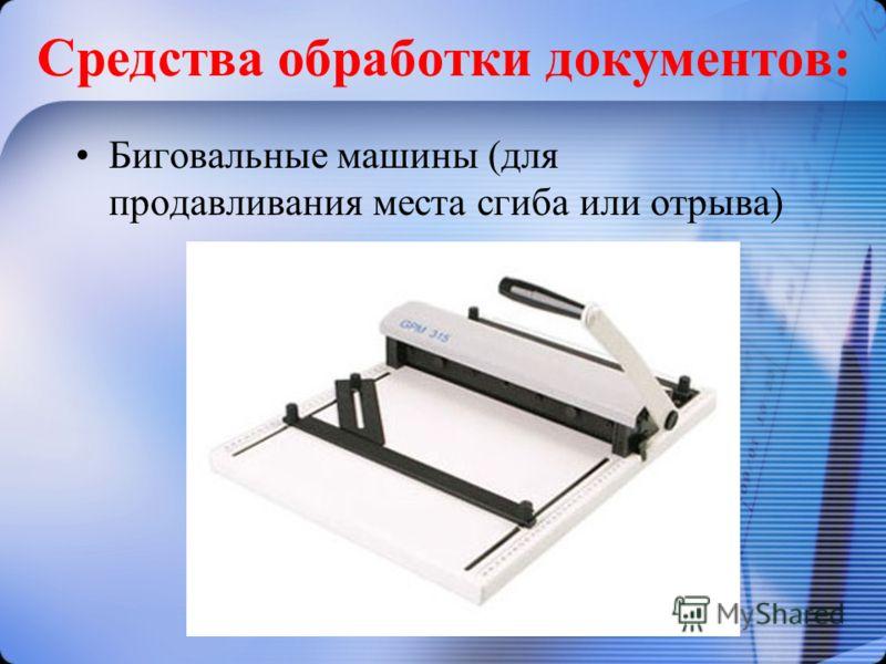 Средства обработки документов: Биговальные машины (для продавливания места сгиба или отрыва)