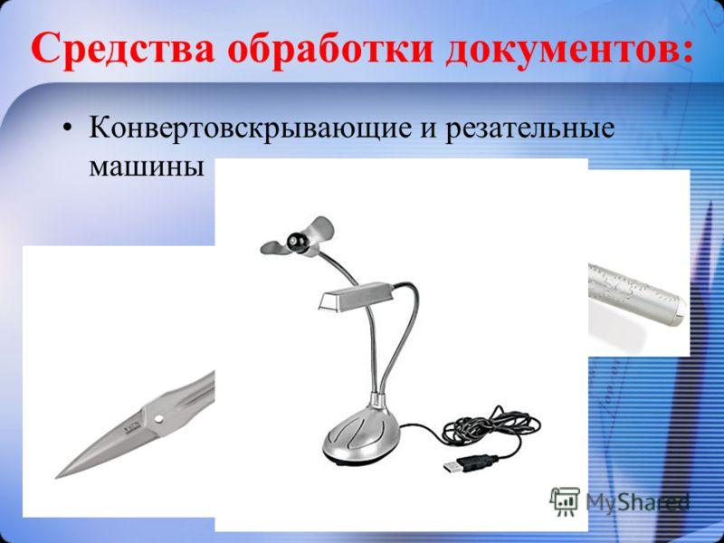 Средства обработки документов: Конвертовскрывающие и резательные машины