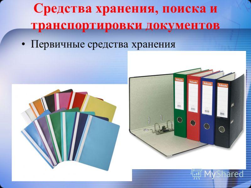 Средства хранения, поиска и транспортировки документов Первичные средства хранения