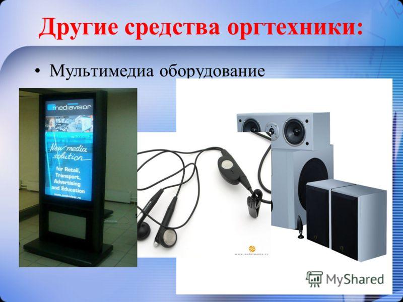 Другие средства оргтехники: Мультимедиа оборудование