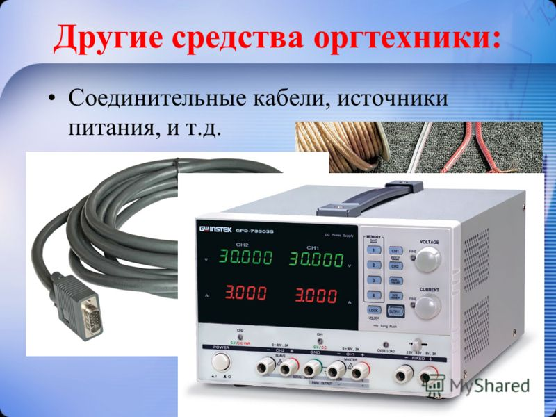 Другие средства оргтехники: Соединительные кабели, источники питания, и т.д.