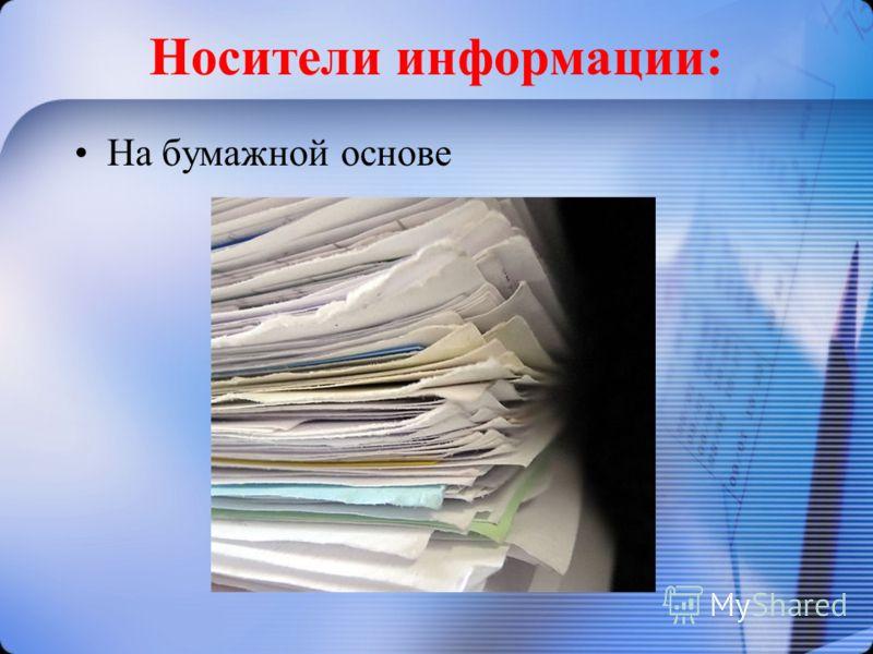 Носители информации: На бумажной основе