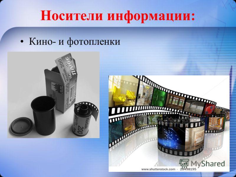 Кино- и фотопленки