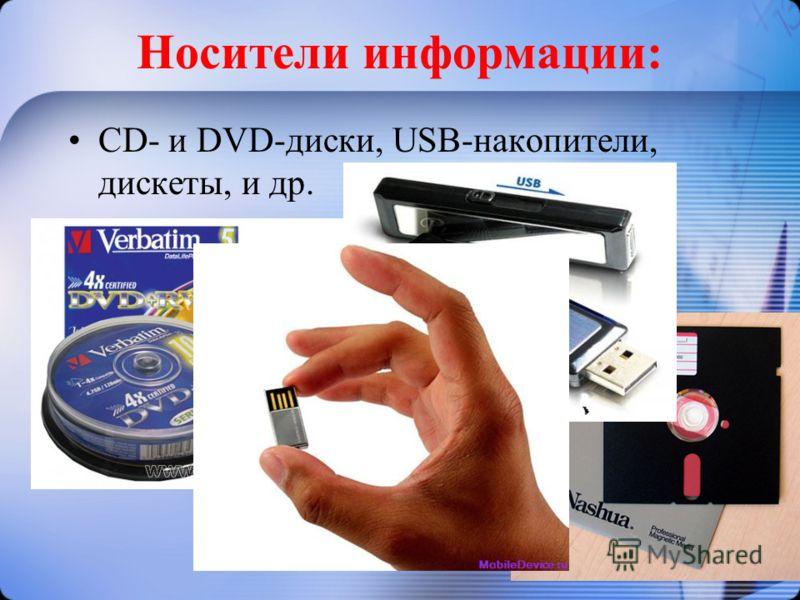 Носители информации: CD- и DVD-диски, USB-накопители, дискеты, и др.