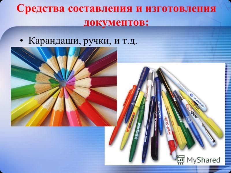 Средства составления и изготовления документов: Карандаши, ручки, и т.д.