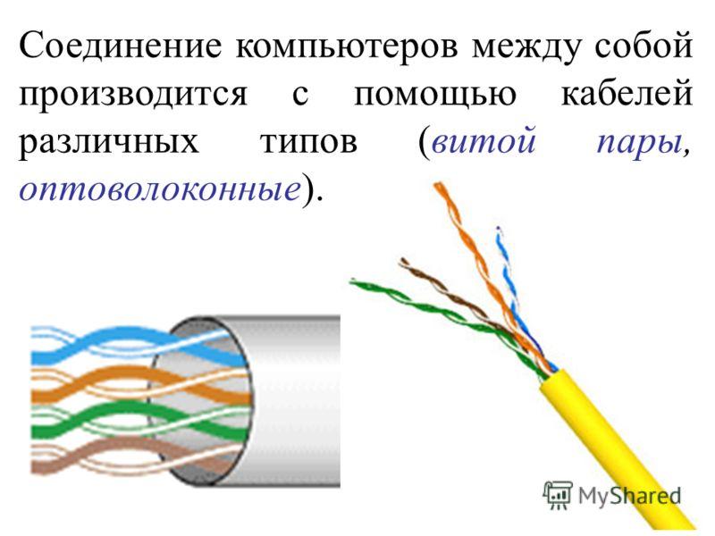 Соединение компьютеров между собой производится с помощью кабелей различных типов (витой пары, оптоволоконные).