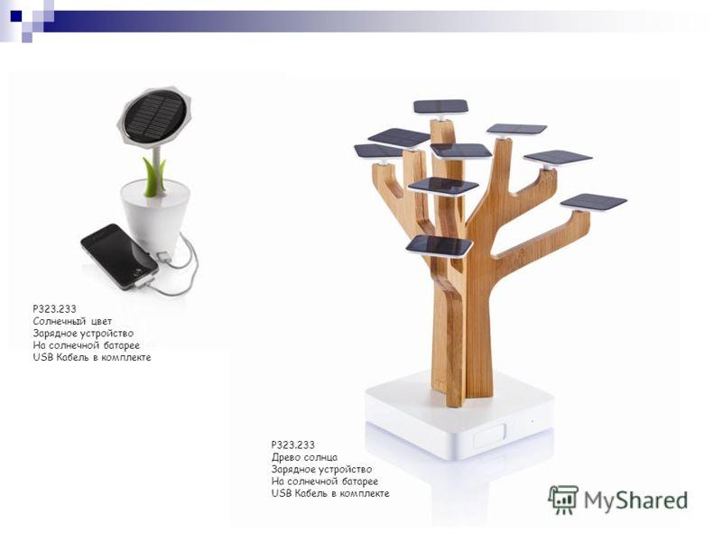 P323.233 Солнечный цвет Зарядное устройство На солнечной батарее USB Кабель в комплекте P323.233 Древо солнца Зарядное устройство На солнечной батарее USB Кабель в комплекте